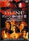 デューン/砂の惑星 II 下巻:秘められし砂漠の力 [DVD]