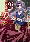 恋愛―CROWN (3) (クリムゾンコミックス)