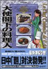 大使閣下の料理人 (9) (モーニングKC (746))