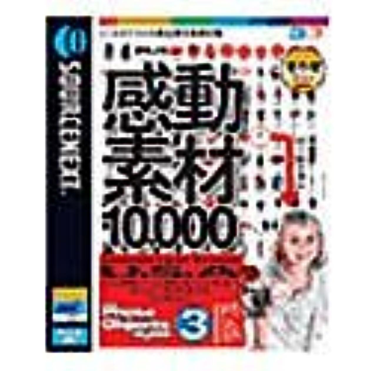 貸し手番号可能感動素材 10000 HEMERA Photo-Objects 3