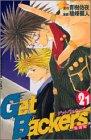GetBackers奪還屋 (21) (講談社コミックス―SHONEN MAGAZINE COMICS (3250巻))