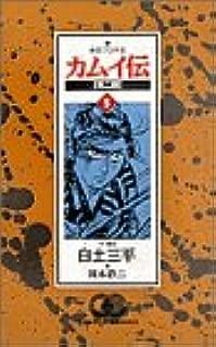 カムイ伝 (第2部5) (ゴールデン・コミックス)