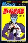 黒い秘密兵器 第5巻―大長編野球コミックス (サンデー・コミックス)の詳細を見る