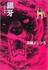 銀牙 5 ―流れ星 銀― (集英社文庫(コミック版))