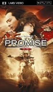 PROMISE (無極) (UMD Video)