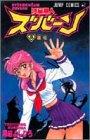 流星超人ズバーン 3 (ジャンプコミックス) - 黒岩 よしひろ