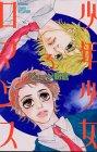 少年少女ロマンス(3) (講談社コミックス別冊フレンド)の詳細を見る