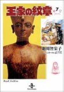 王家の紋章 (7) (秋田文庫)