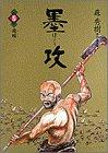 墨攻 5 飛蝗 (ビッグコミックス)