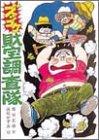 ズッコケ財宝調査隊 (こども文学館 (43))