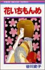 花いちもんめ (りぼんマスコットコミックス)