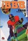 The B.B.B. (1) (小学館文庫)