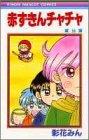 赤ずきんチャチャ (8) (りぼんマスコットコミックス (897))