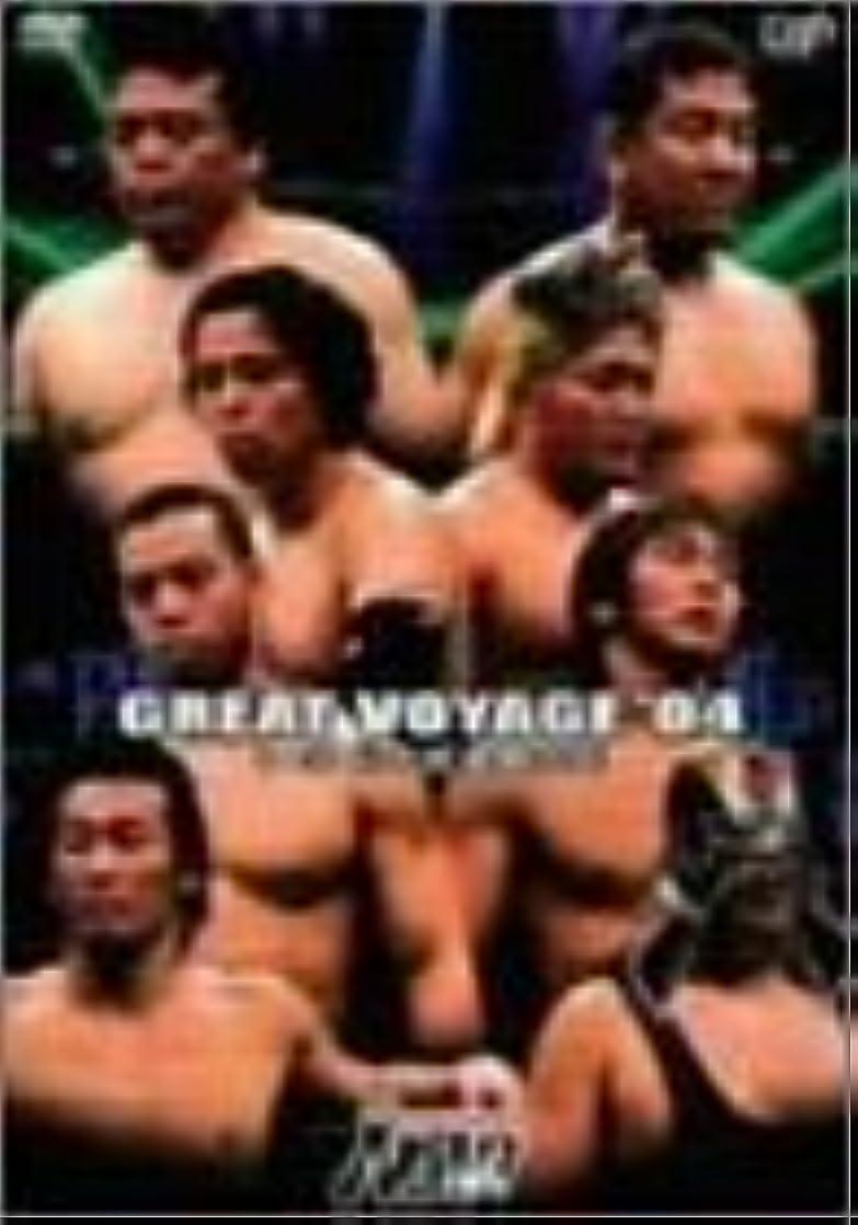 活力ジョガー不愉快にPRO-WRESTLING NOAH GREAT VOYAGE '04 1.10日本武道館大会 [DVD]