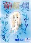 朝顔の朝 (ヤングユーコミックス)