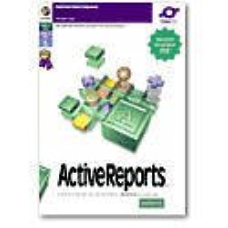 評議会平日ラオス人PowerToolsシリーズ ActiveReports 2.0J Standard Edition 1開発ライセンス