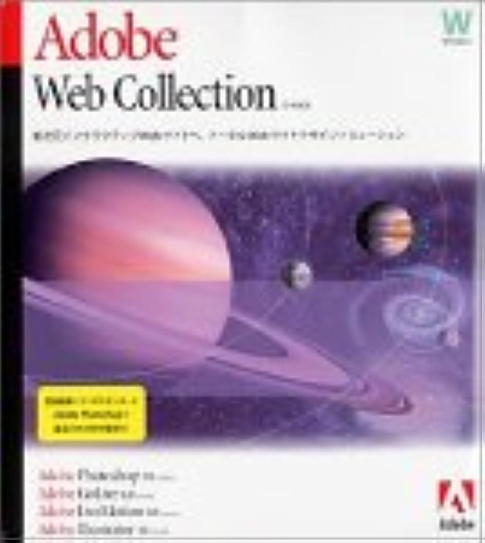 学生欠如難しいAdobe Web Collection 日本語版 Windows版
