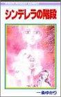 シンデレラの階段 (りぼんマスコットコミックス)