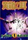 黄竜の耳 第8巻 Samurai<侍> (ヤングジャンプコミックス)