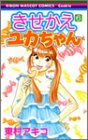 きせかえユカちゃん 6 (りぼんマスコットコミックス)