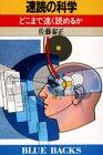 速読の科学―どこまで速く読めるか (ブルーバックス)