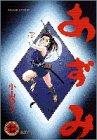 あずみ: 草笛とマント (7) (ビッグコミックス)