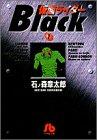 仮面ライダーBlack (1) (小学館文庫)