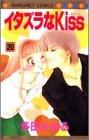イタズラなKiss (20) (マーガレットコミックス (2784))