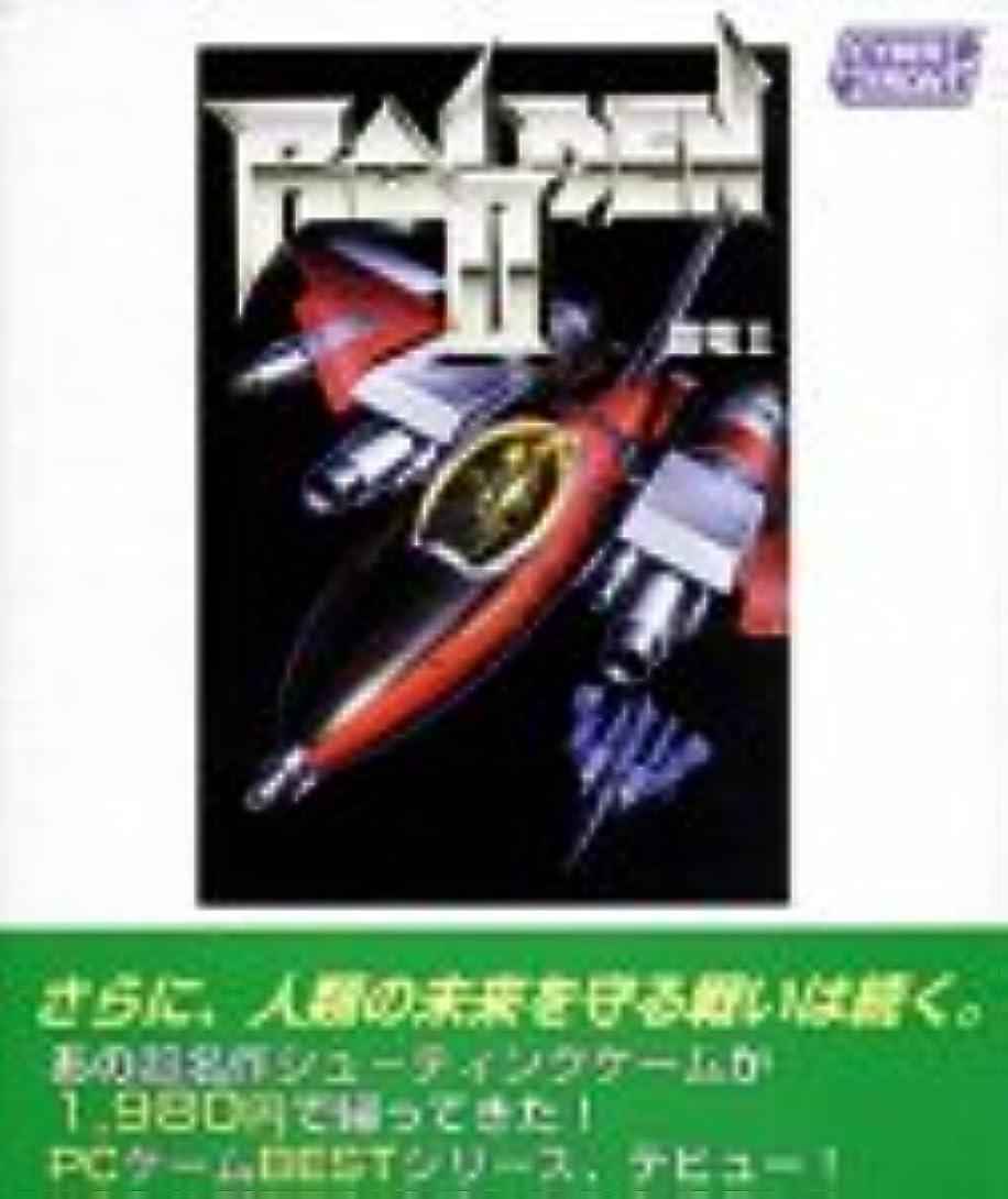 破滅ゆでるライドPCゲームBestシリーズ Vol.4 雷電 2