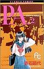 P.A.(プライベートアクトレス) (2) (フラワーコミックス)