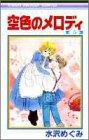 空色のメロディ 5 (りぼんマスコットコミックス)