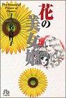 花の美女姫 (1) (小学館文庫)の詳細を見る