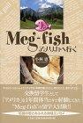Meg‐fishアメリカへ行く