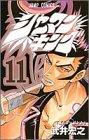 シャーマンキング 11 (ジャンプコミックス)