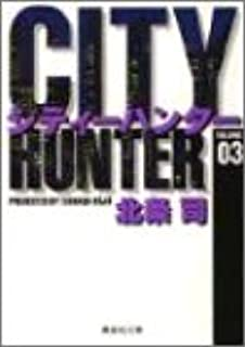 CITY HUNTER 3 (集英社文庫(コミック版))