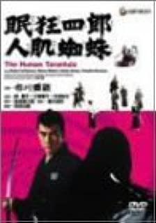 眠狂四郎人肌蜘蛛 [DVD]