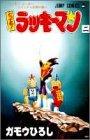 とっても!ラッキーマン 2 (ジャンプコミックス)