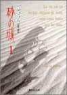 砂の城 1 (集英社文庫(コミック版))