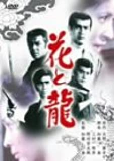花と龍 [DVD]