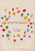 サヨナラcolor (芳文社コミックス)