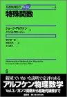 基礎物理数学第4版Vol.3 特殊関数 (KS理工学専門書)