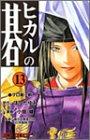 ヒカルの碁 13 (ジャンプコミックス)