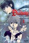 Diabolo 1―悪魔 (クリムゾンコミック)