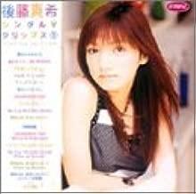 後藤真希 シングルVクリップス (1) [DVD]