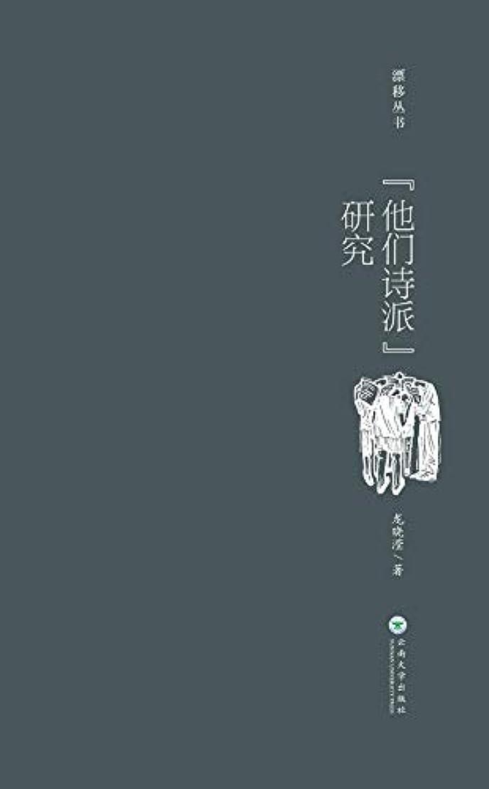"""安全なユーザー保護する""""他们诗派""""研究 (Chinese Edition)"""