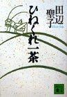 ひねくれ一茶 (講談社文庫)