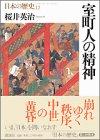 室町人の精神 (日本の歴史)
