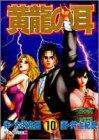 黄竜の耳 第10巻 Kohou<虎咆の影> (ヤングジャンプコミックス)
