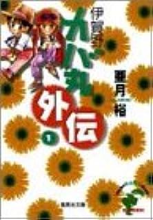 伊賀野カバ丸 外伝 1 (集英社文庫(コミック版))