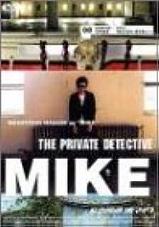 私立探偵 濱マイク DVDヴァージョン 8  石井聰互監督「時よとまれ、君は美しい」